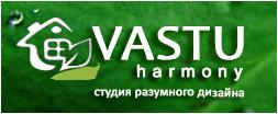 VASTU–harmony – студия разумного дизайна
